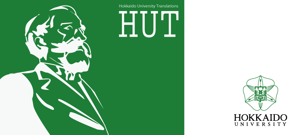 Hokkaido University Translations (HUT) / 北海道大学翻訳集(internal-only)