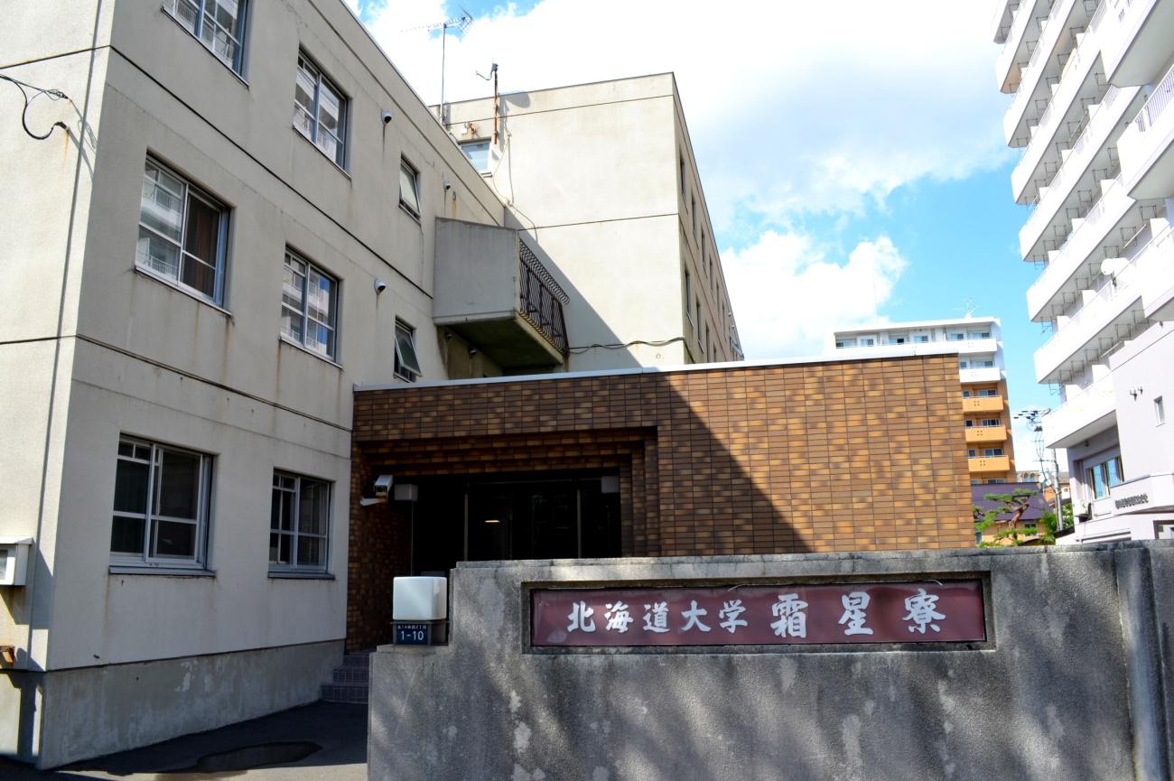 Sosei-Ryo (Women's Dormitory)