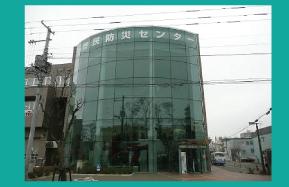 Sapporo Disaster Prevention Center