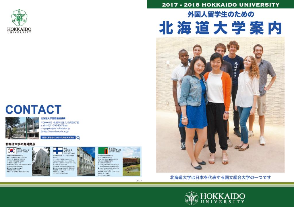 Hokkaido University International Student Prospectus 2017-2018 Japanese version