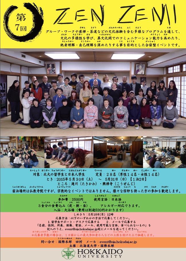Zen zemi 2015 poster