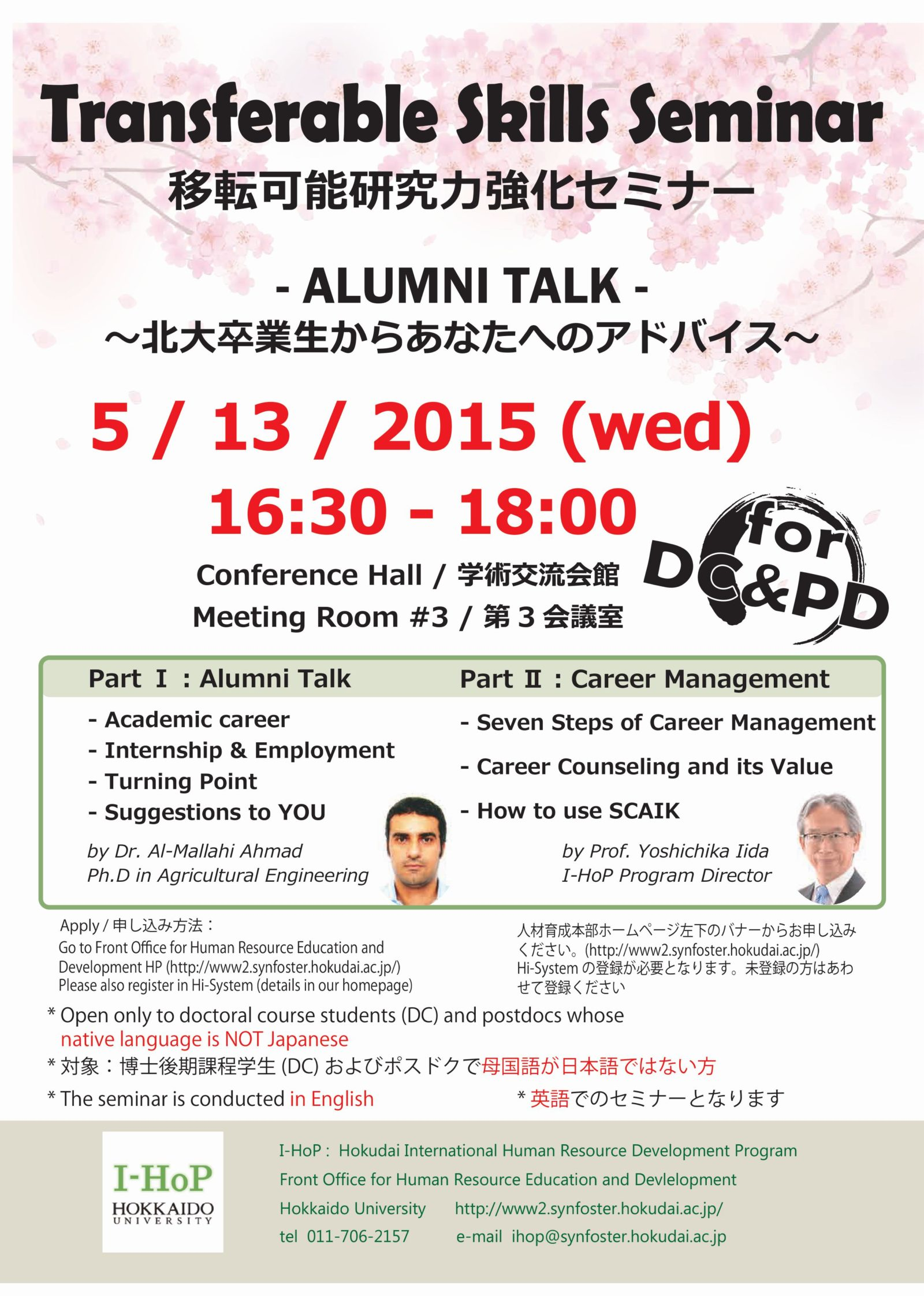 international human resource development program i hop transferable skills seminar alumni talk