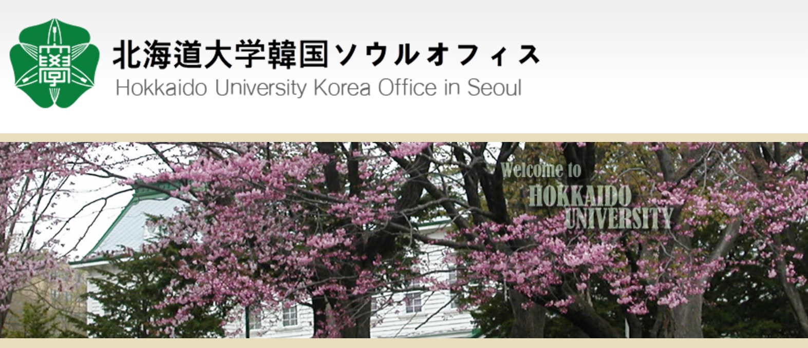 The top banner for the website of Korea Office in Seoul