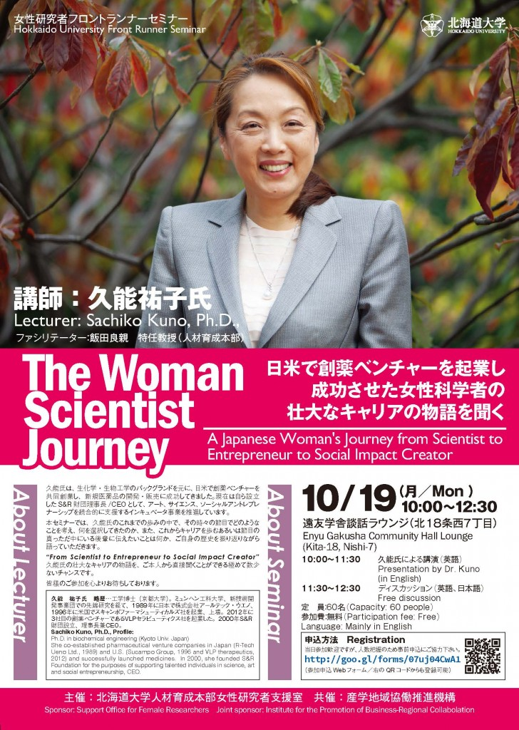 A Japanese Woman's Journey from Scientist to Entrepreneur to Social Impact Creator