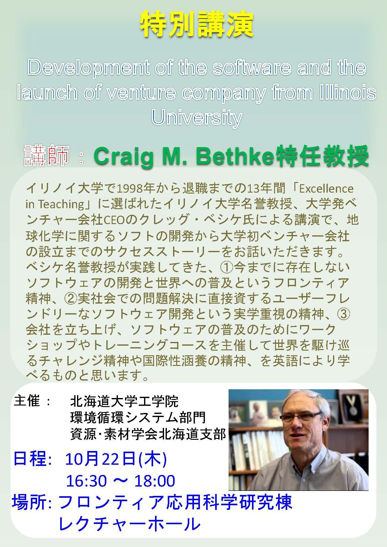 Special Lecture (Prof. Craig)_ページ_1