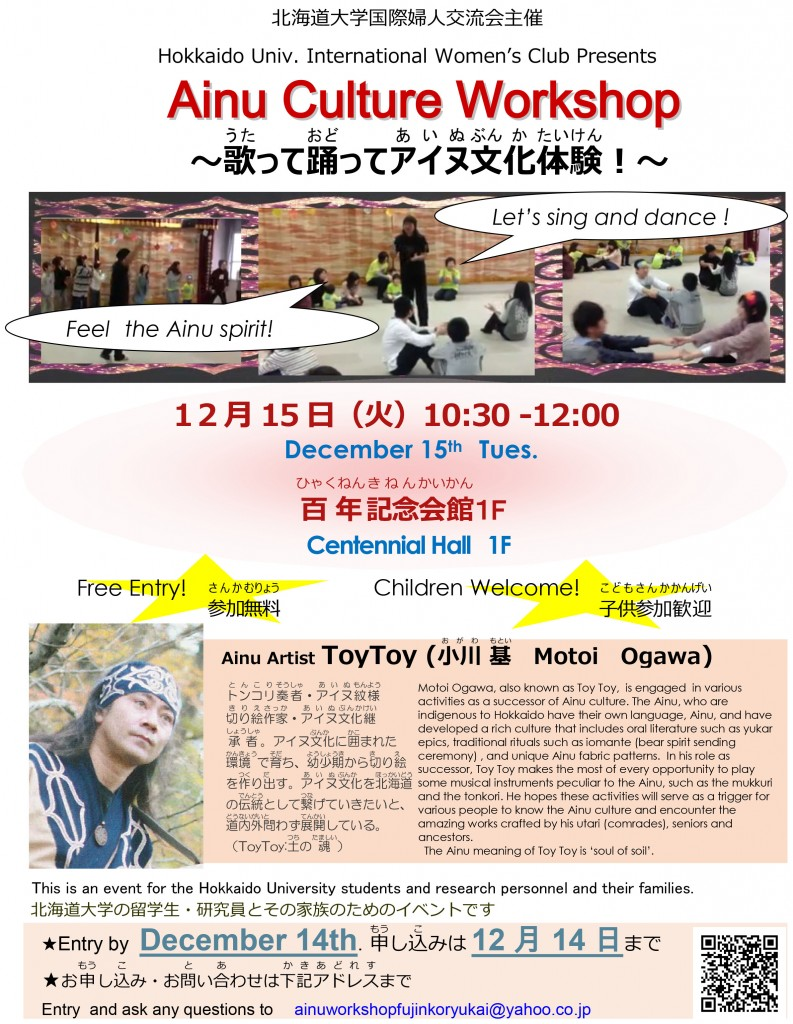 201512Ainu Culture Workshop2