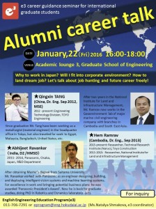 e3 alumni career talk seminar