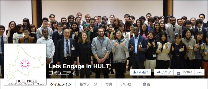 fbLets-Engage-in-HULT