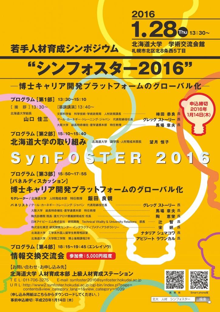 synf2016