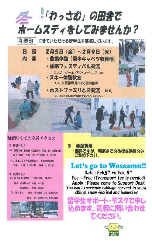 wassamu2016