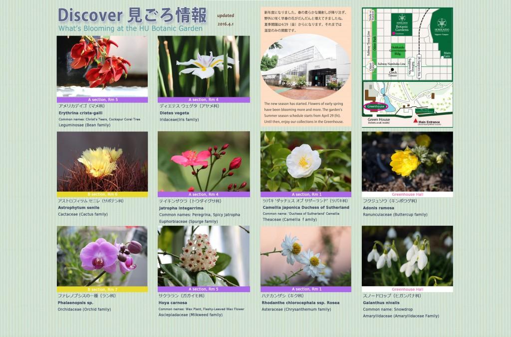 Apr2016_Eng_BotanicGarden
