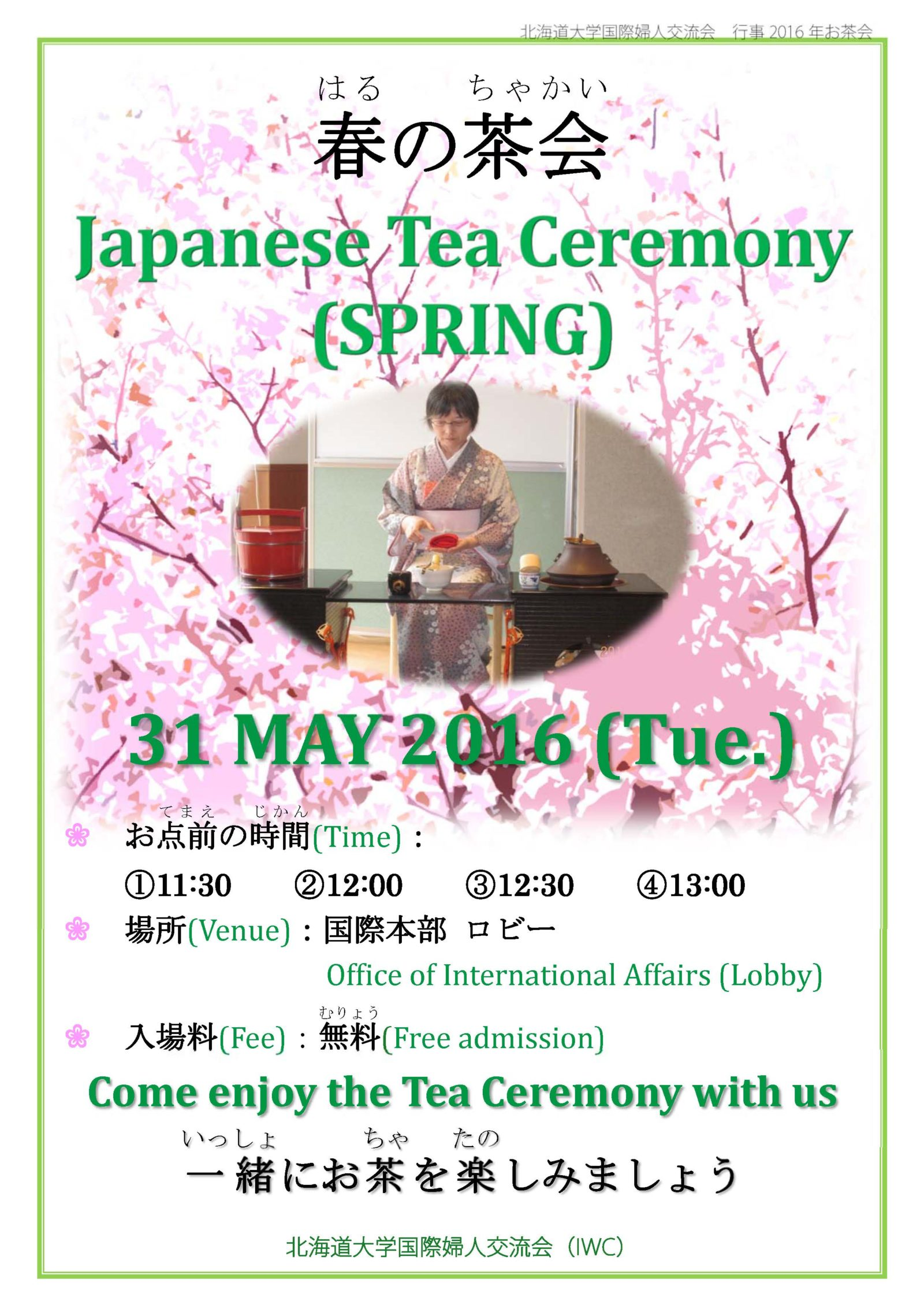 Tea-Ceremony on 31 May, 2016