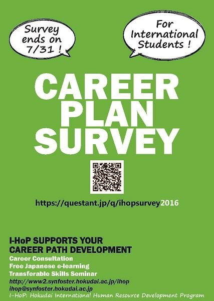 Career Survey 2016 jul