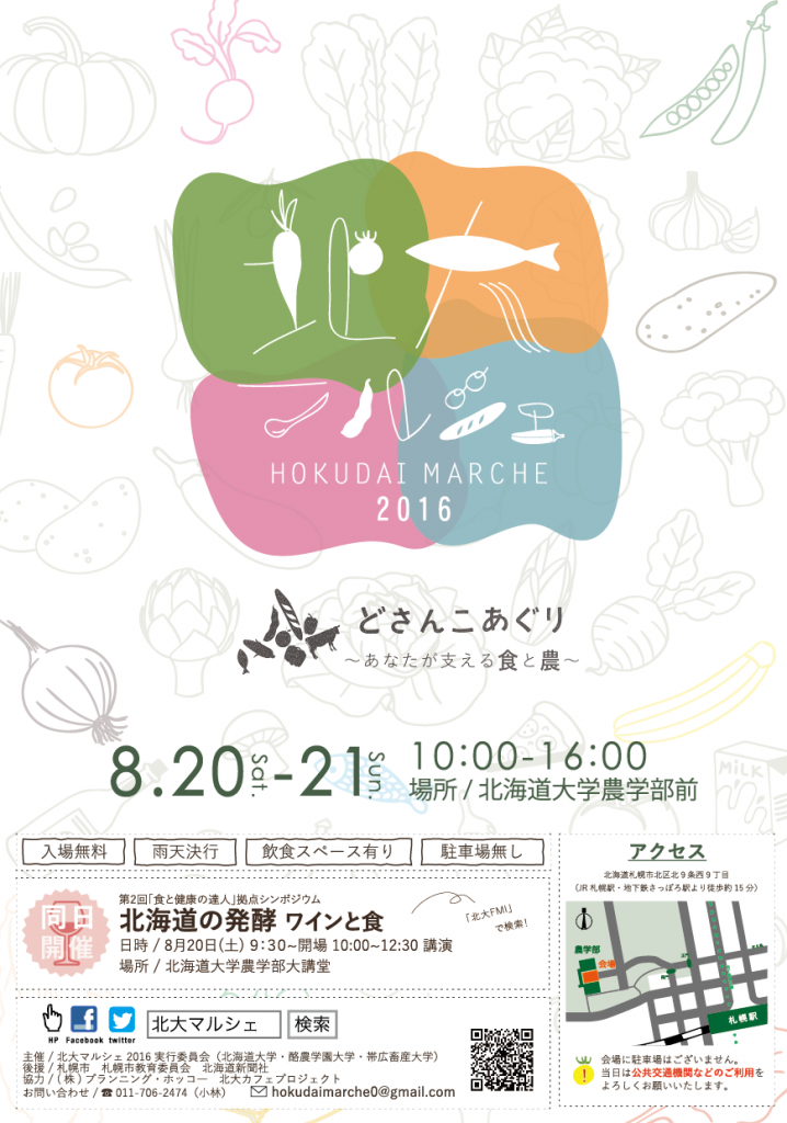 Hokudai Marche