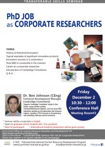 coporate researchers transferable seminar