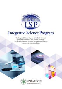 2016 Hokkaido University Integrated Science Program leaflet
