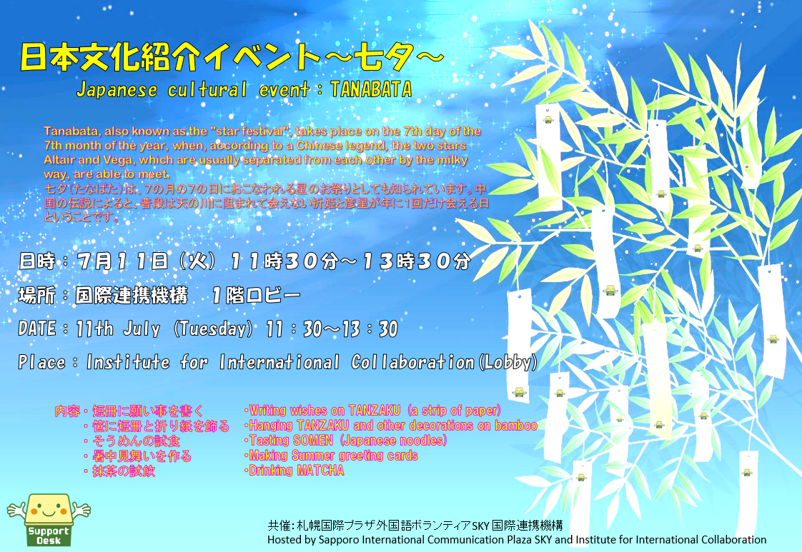 Japanese Cultural Event Tanabata Hokkaido University