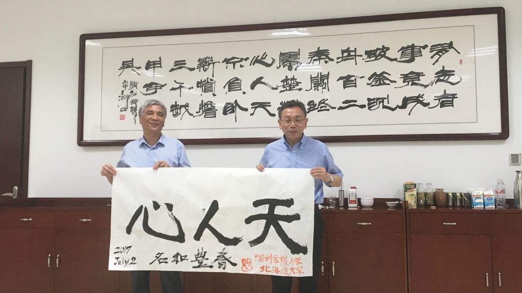 President Nawa and President Zhongli