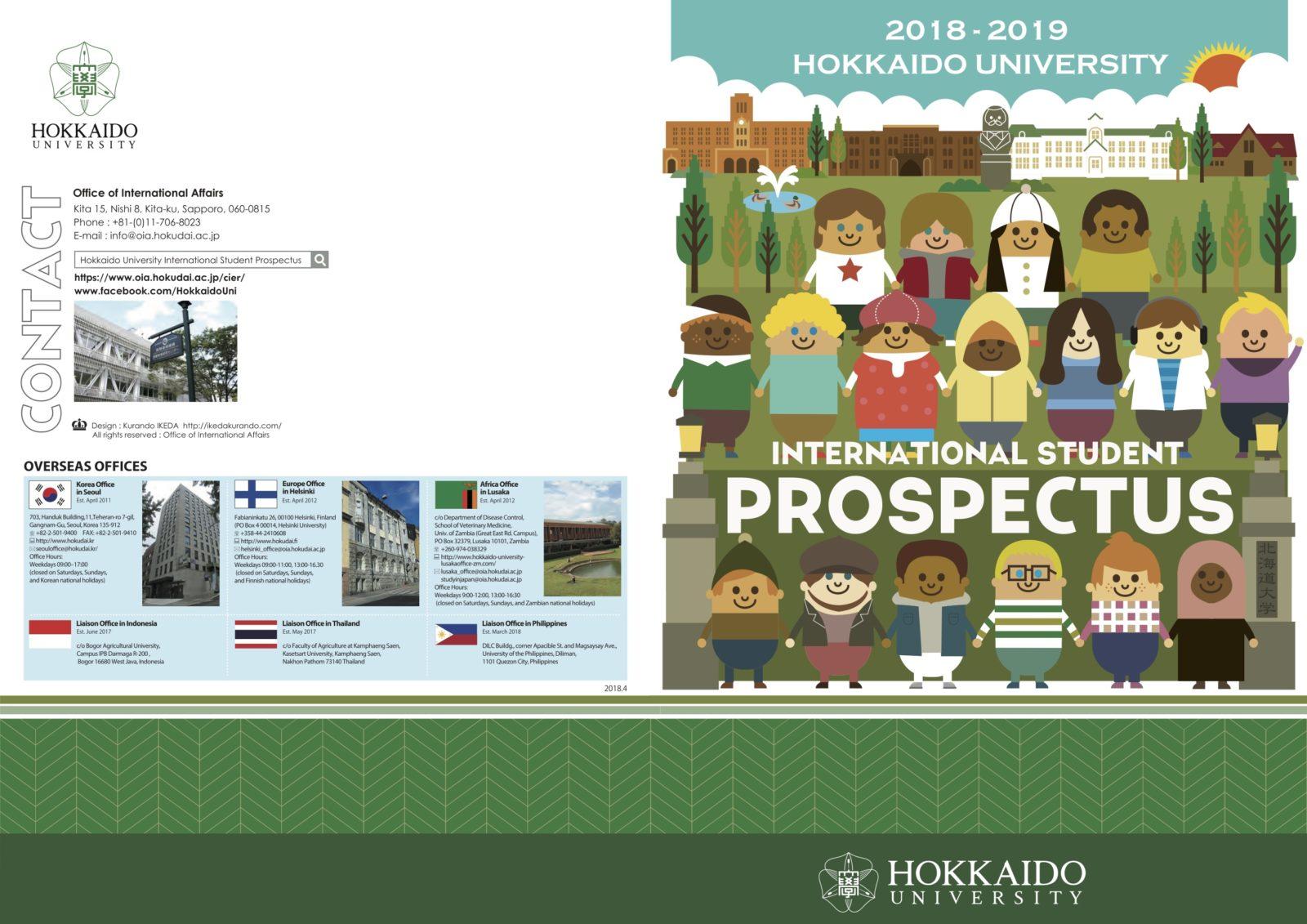 HU International Student Prospectus 2017-2018