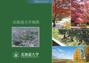 Simplified Chinese Campus Guide Map