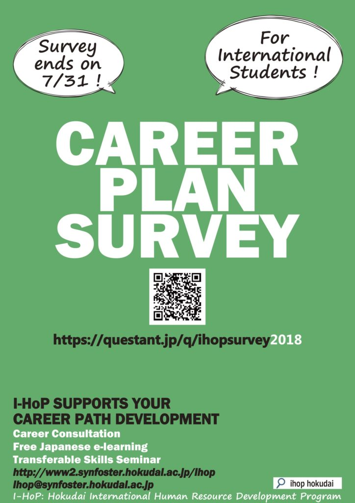 Career Survey 2018